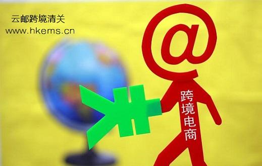 云邮跨境电子商务(深圳)有限公司